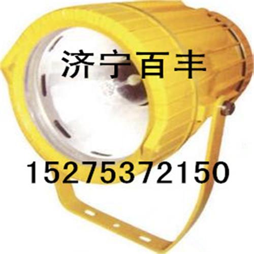 供应矿用本安照明灯DGS70矿用隔爆投光灯厂家批发