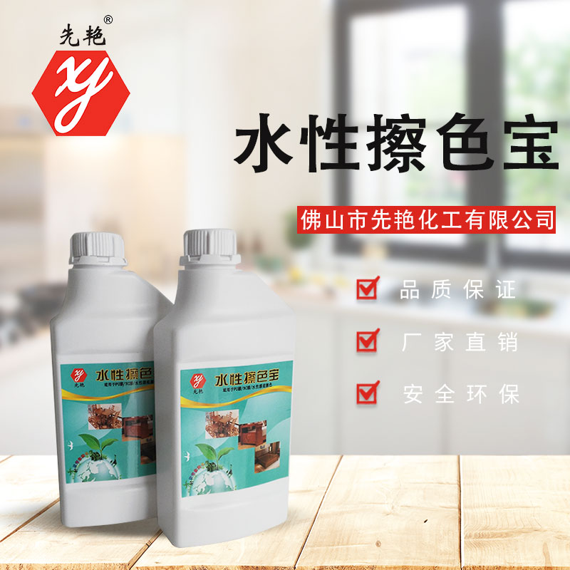 水油通用擦色宝修色剂销售