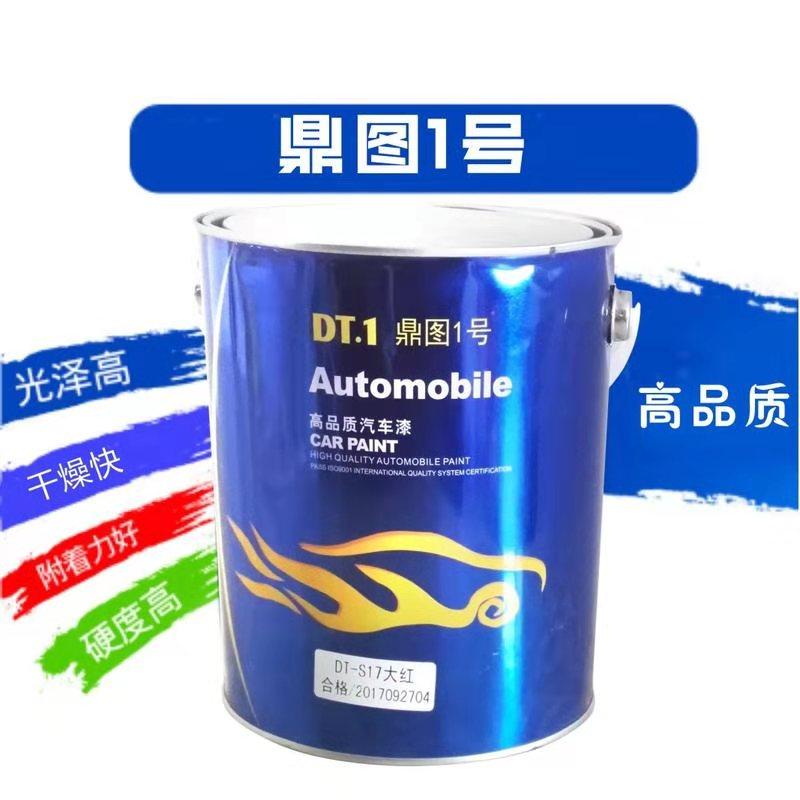 汽车漆——鼎图1号 干燥快 附着力强 光泽度好 户外耐候性强