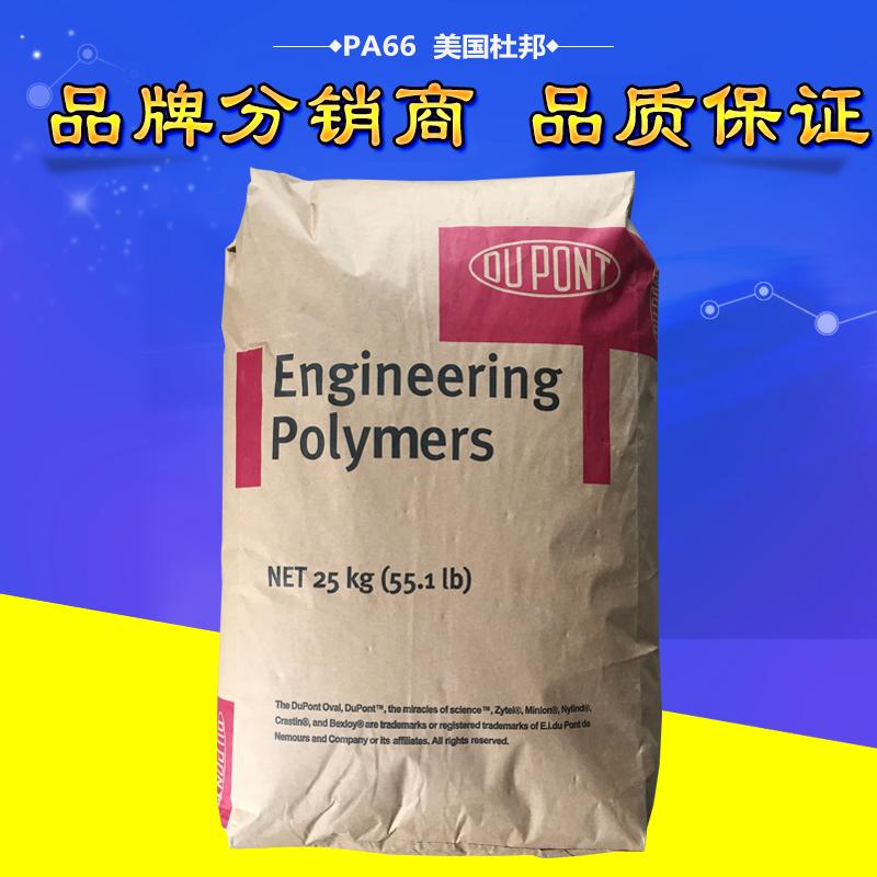 PA66美国杜邦70G33L 高强度杜邦PA66加纤33%玻璃纤维增强原料