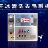 供应干冰机制作设备维修-干冰机配件厂家直销 干冰机制作设备