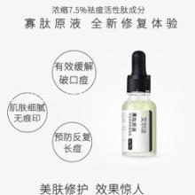 寡肽精华液代加工-寡肽原液代加工-化妆品OEM-广州精华液原液厂家加工贴牌图片