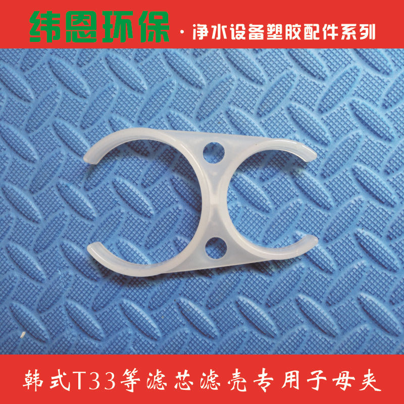 大量供应净水机配件 子母夹T33滤芯固定水机专用夹子注塑加工定制
