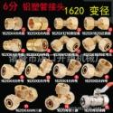 6分铝塑管接头1620管件铜三通图片