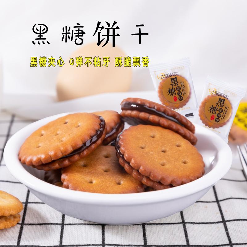 厂家直销\一件大发\代加工\贴牌\价格实惠 浙江网红零食小吃麦芽糖黑糖饼干