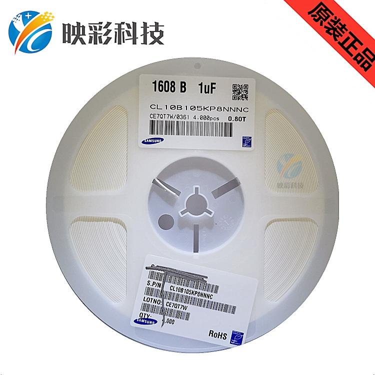 三星SMD电容CL10B105KP8NNNC陶瓷贴片电容0603 105K 10V X7R原装三星原厂直销