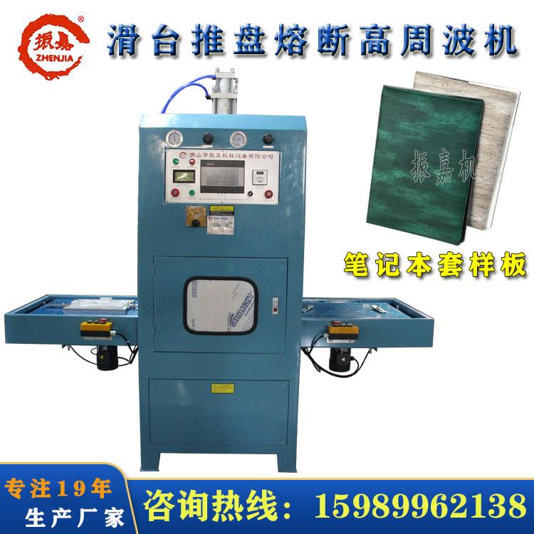笔记本焊机高周波专用机 PVC皮革套高周波熔断机 熔断机生产厂家