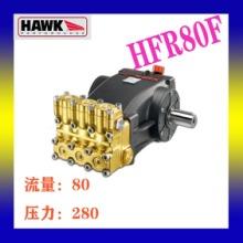 批发直销意大利HAWK原装HFR80F超大流量工业清洗机专用高压柱塞泵