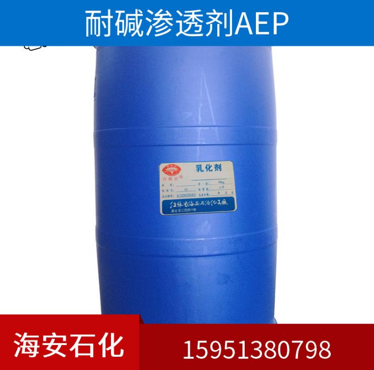 耐碱渗透剂报价,批发,供应商,生产厂家海安石化源头厂家