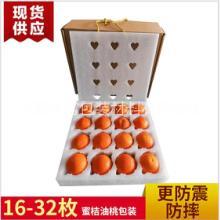 16/32枚无花果油桃蜜桔包装 水果快递防震飞机盒直径65