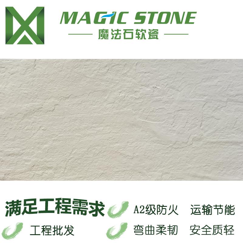 外墙柔性石材软瓷板岩301工程批发厂家