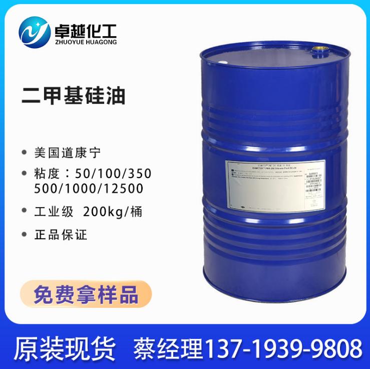 道康宁硅油报价,批发,供应商,生产厂家广州卓越化工有限公司