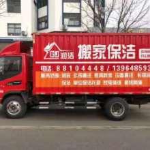 胶南搬家公司、价格、服务电话、哪里好【青岛海西润洁保洁有限公司】