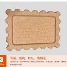 纸浆模塑纸托厂家价格、价格、价钱、报价、【惠州市金超人包装材料有限公司】
