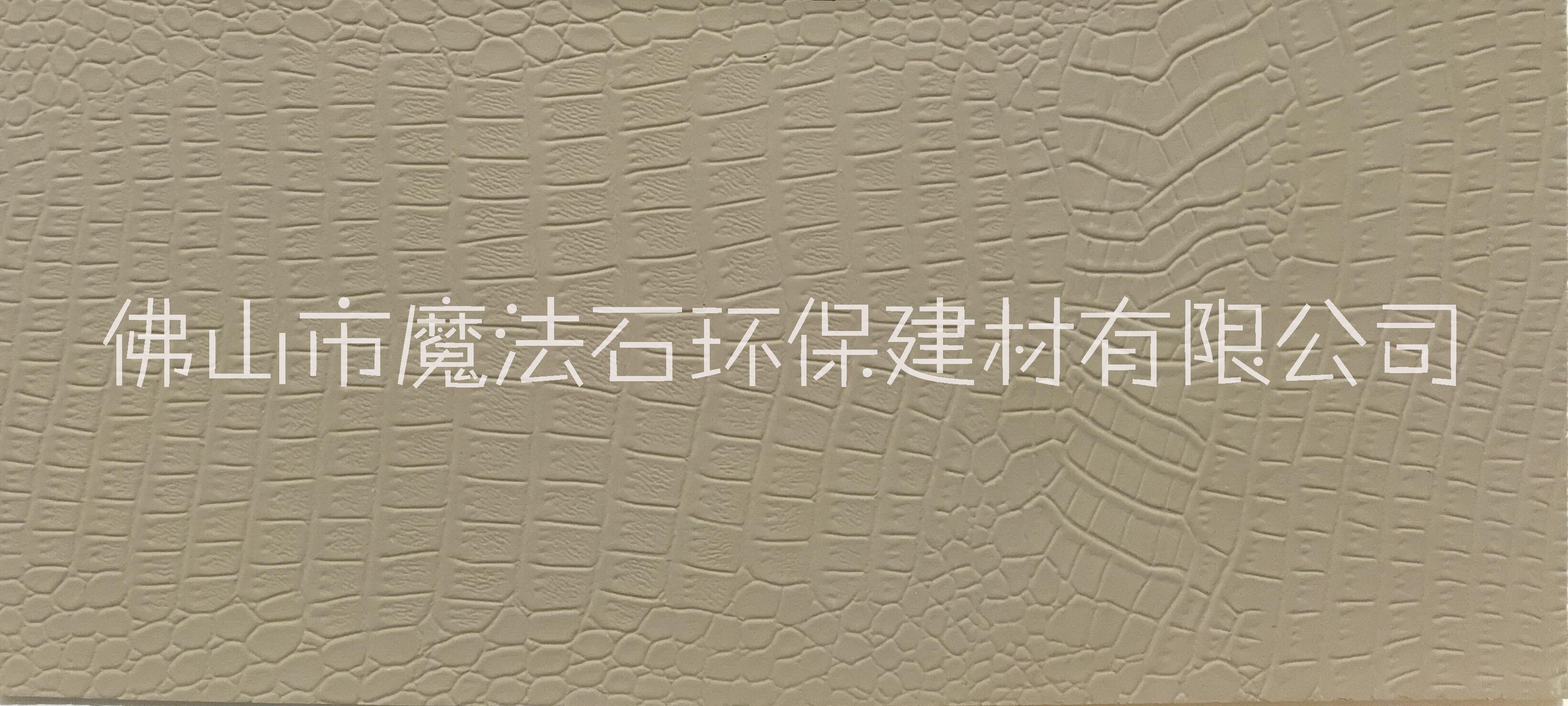 鳄鱼皮221 (软瓷)厂家直销柔性皮纹