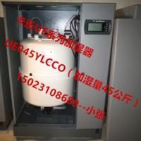 UE045YLCCO意大利卡乐加湿器标配45公斤加湿器
