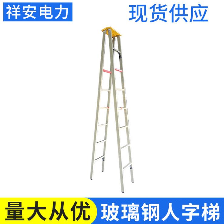 绝缘折叠梯2米定制-玻璃钢折叠梯价格-绝缘人字折叠梯批发