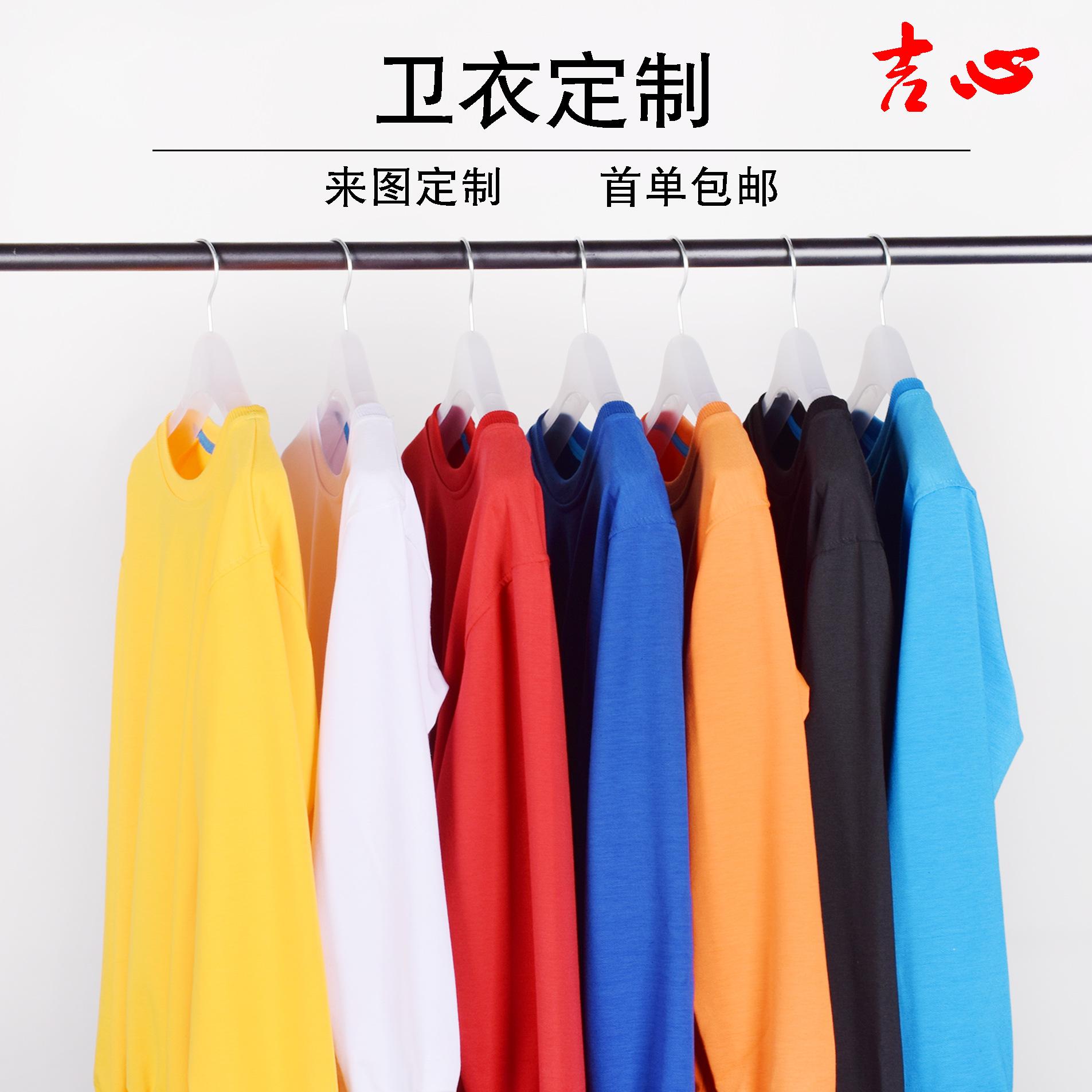 薄款纯色圆领卫衣定制 工厂批发订做春秋空白热转印卫衣班服
