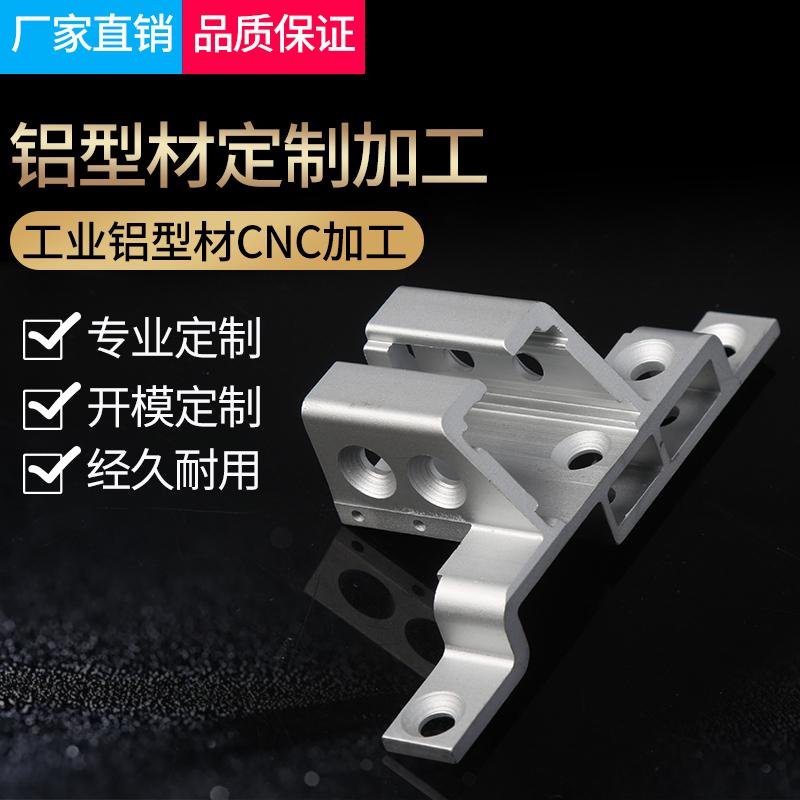铝型材加工冲压,铝型材金属外壳加工定制、铝型材金属外框五金冲压