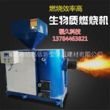 供应生物质颗粒燃烧机厂家-生物质热风炉型号批发