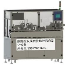 数据线双面喷胶包胶带自动化设备 数据线喷胶包胶自动机批发