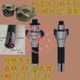 刀盘面铣刀杆  R8端面铣刀柄 数控铣床面铣刀盘可按需定制 R8铣床刀杆