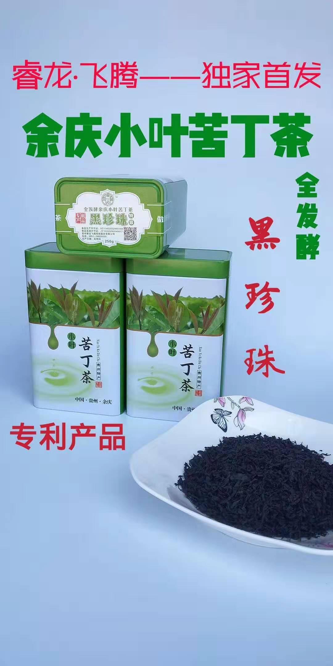 小叶苦丁茶  红茶发酵茶
