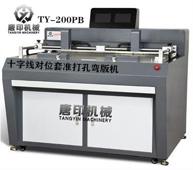 三菱PS版打孔机TY-200