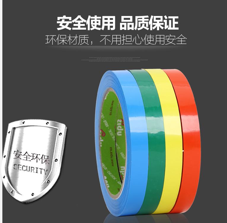 打包胶带  批发UBIS食品封装打包捆绑胶带 彩色环保蔬菜农产品扎口打包胶带