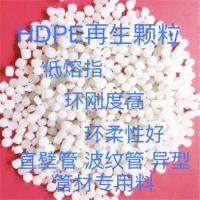 HDPE再生颗粒
