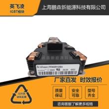 上海德国原装进口英飞凌正品IGBT模块FF900R12IP4、FF900R12IE4  上海英飞凌原装IGBT电源功模块批发