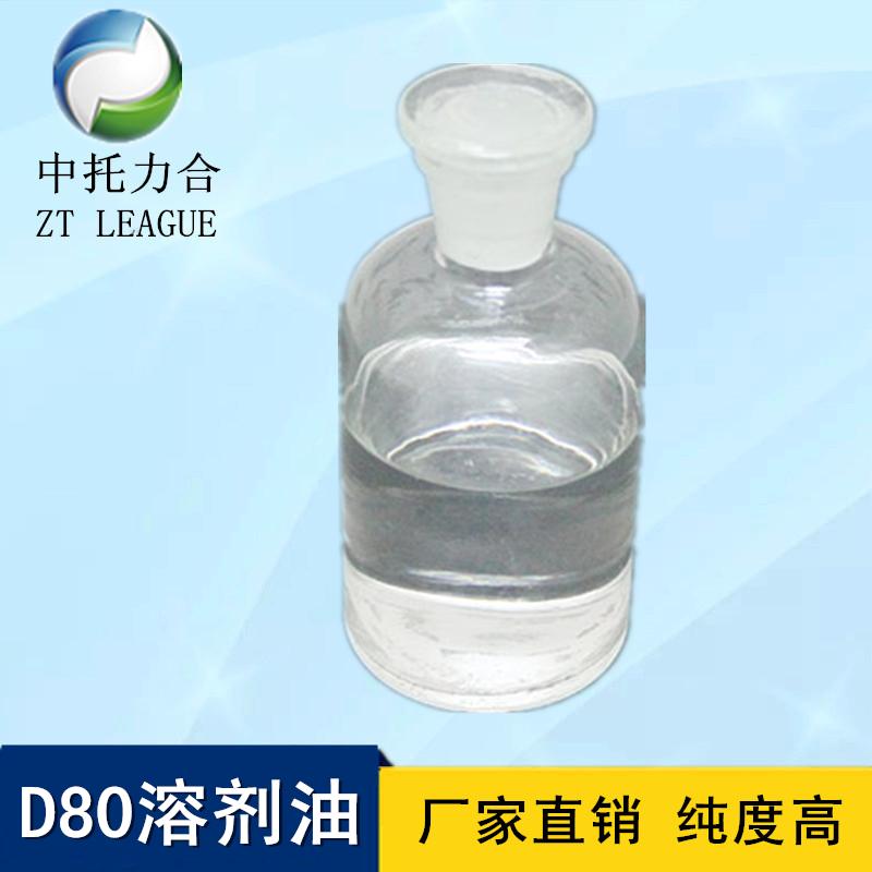 D80溶剂油 河南D80溶剂油厂家