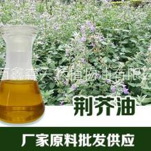 荆芥油 天然植物提取单方精油 鑫森现货