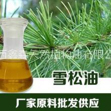 雪松油 天然植物提取雪松精油 鑫森现货