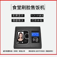 广州市人脸识别收费机价格 刷脸饭堂机定制 食堂刷脸售饭机价格
