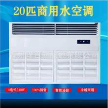 青州井水冷风机厂家  20匹商用水空调柜机 水冷水暖井水冷风机批发