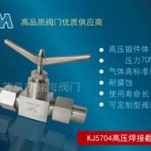 KJ5704超高压焊接截止阀 高压截止阀图片