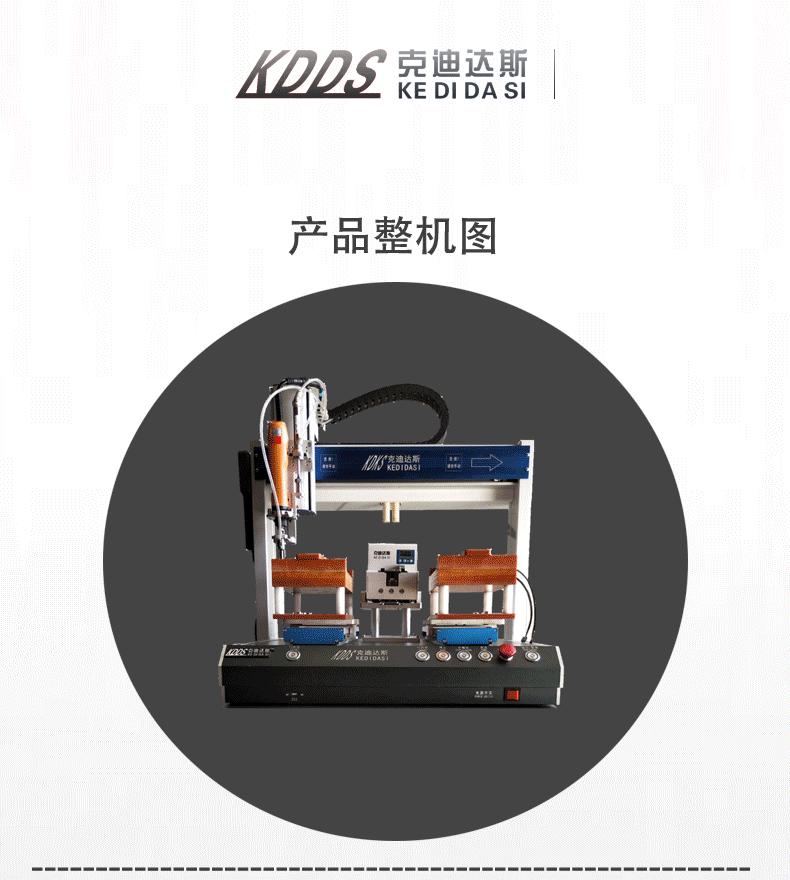 三轴平台自动锁螺丝机 螺丝机厂家批发 东莞自动化设备