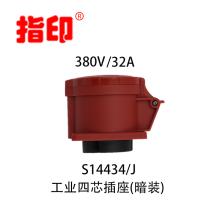 上海指印工业防水插座 4芯图片