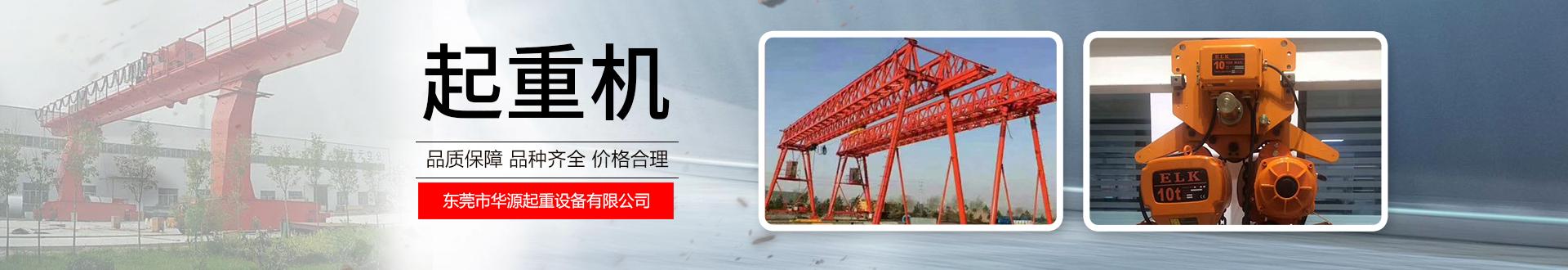 东莞市华源起重设备有限公司