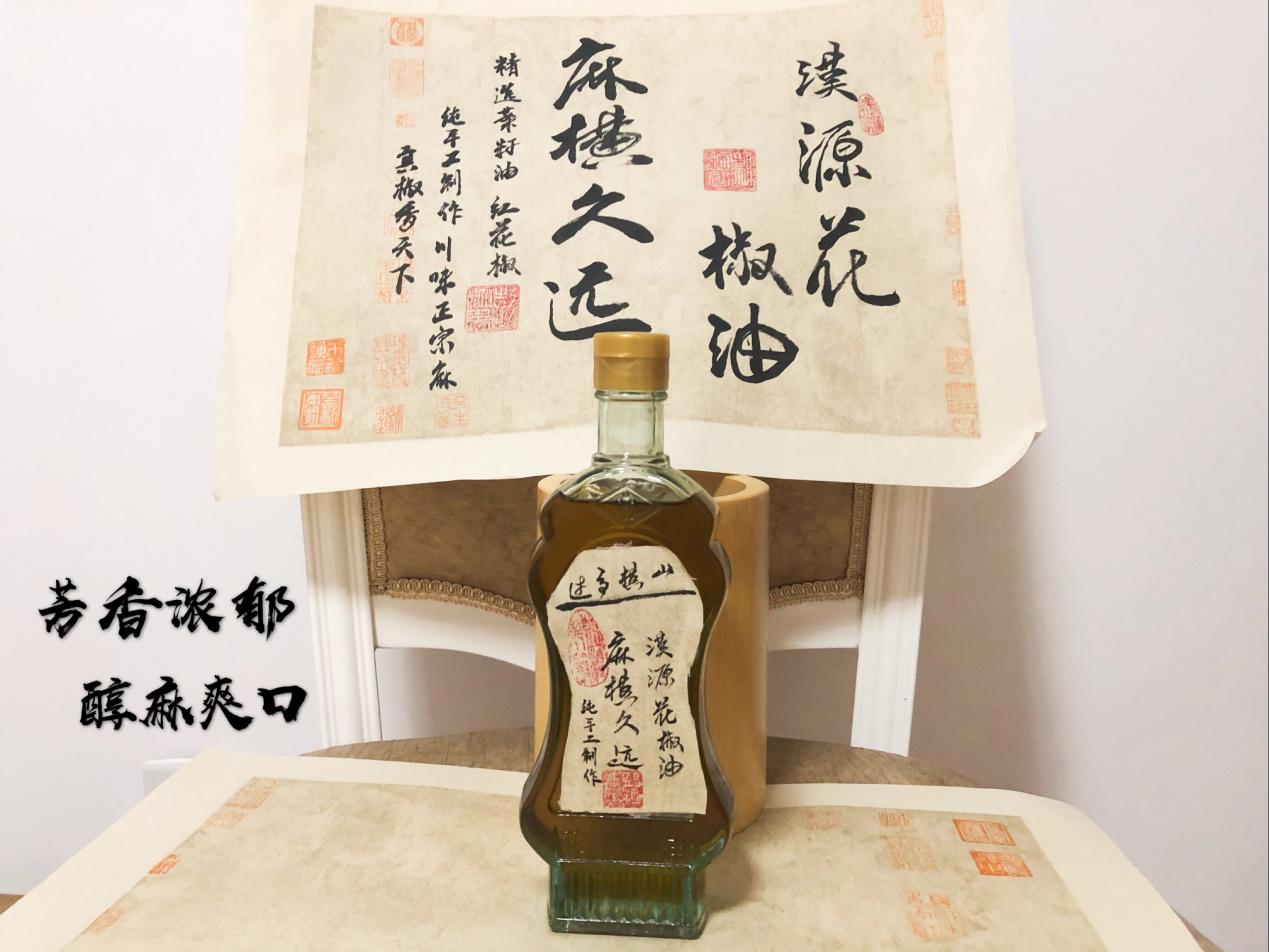四川雅安汉源手工花椒油基地销售