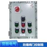 防爆电动阀门控制箱报价,批发,供应商,生产厂家