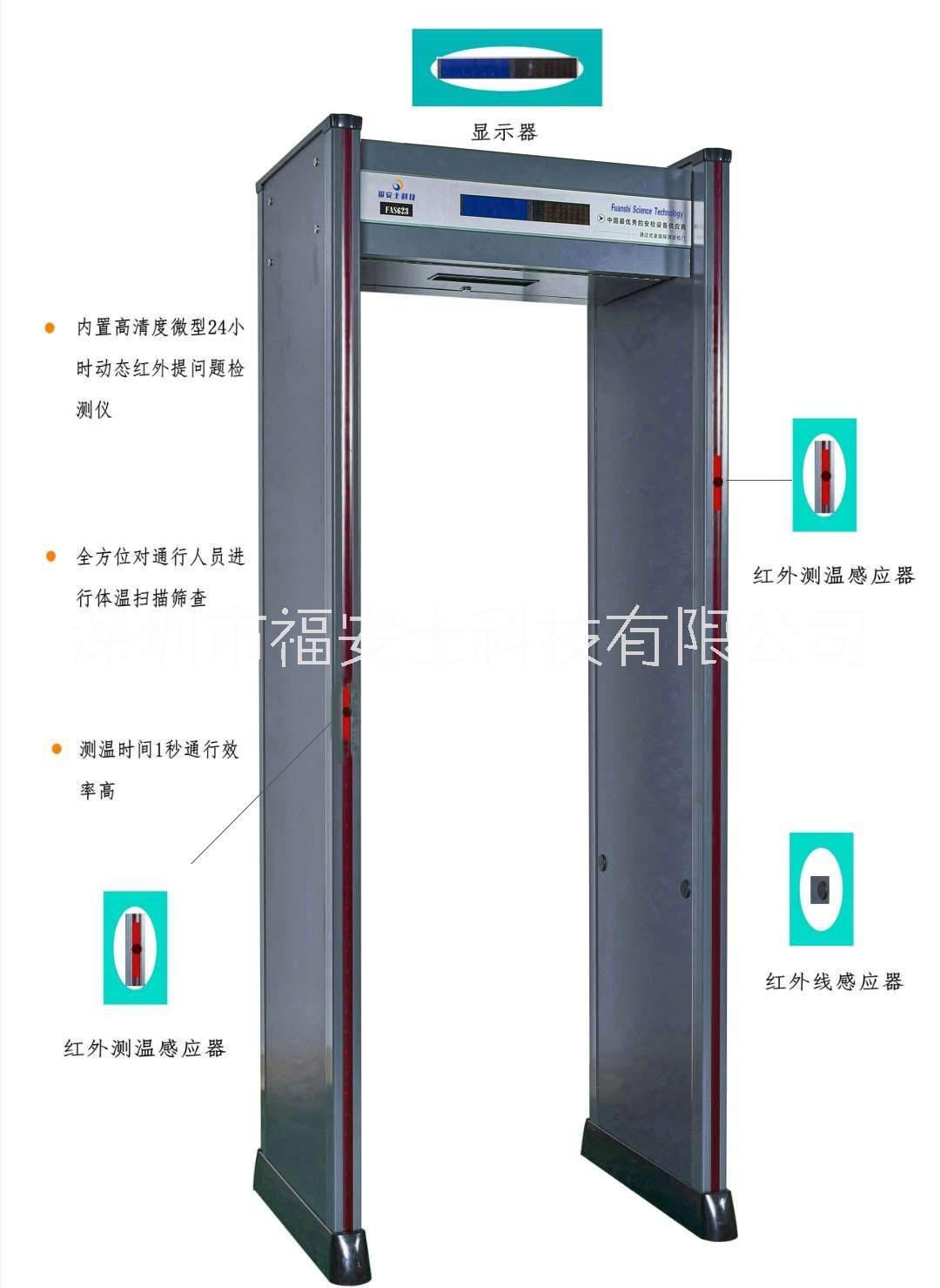 测温安检门智能人体测温安检门红外线感应安检门