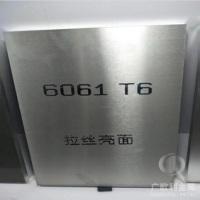 国标6061-T651拉伸铝板  中厚超厚6061铝板  大规格6.0mmX1.5米X3米铝板  版面超平铝板