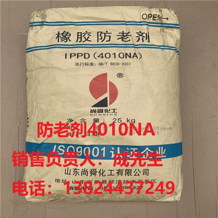 防老剂类供应商 防老剂类批发 广东防老剂类