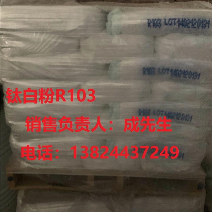 钛白粉类哪家好  钛白粉类厂家直销 广东钛白粉类
