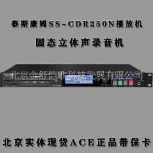 TASCAM泰斯康姆 SS-CDR250N录音机功能说明批发