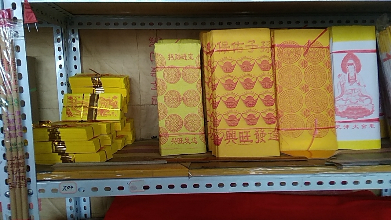 山西金银纸厂家供应商报价批发电话