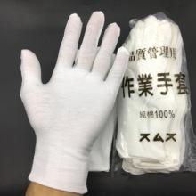 白棉手套纯棉作业手套劳保工作礼仪手套厂家-供应商图片