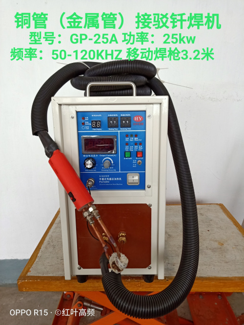 制冷铜管钎焊机 制冷设备配件铜管钎焊机